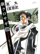 新クロサギ 10(ビッグコミックス)