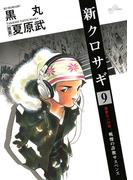 新クロサギ 9(ビッグコミックス)
