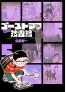 ゴーストママ捜査線 新装版 5(ビッグコミックス)