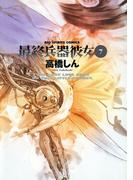 最終兵器彼女 7(ビッグコミックス)