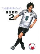 フットボールネーション 2(ビッグコミックス)