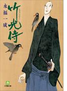小説 竹光侍(一)