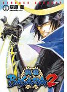 戦国BASARA2(1)(電撃コミックス)
