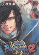 戦国BASARA2(4)(電撃コミックス)