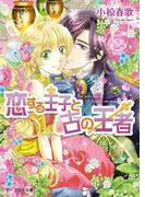 恋する王子と古の王者7(B's‐LOG文庫)