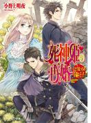 死神姫の再婚14 -ひとりぼっちの幸福な王子-(B's‐LOG文庫)