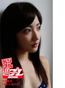 <デジタル週プレBOOK> 大西颯季「濡れた美少女」(デジタル週プレBOOK)