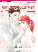 婚礼の夜をふたたび(ハーレクインコミックス)