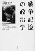 戦争記憶の政治学 韓国軍によるベトナム人戦時虐殺問題と和解への道