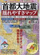 首都大地震揺れやすさマップ あなたのまちはなぜ揺れるのか! 東京23区・横浜・川崎・千葉・松戸・大宮・浦和など60地域 揺れやすさには理由がある!