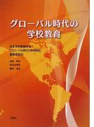 グローバル時代の学校教育