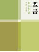 新共同訳 小型聖書続編つき NI44DC (新共同訳 続編つき)
