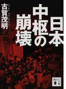 日本中枢の崩壊 (講談社文庫)(講談社文庫)