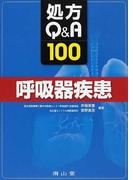 処方Q&A100呼吸器疾患