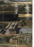 装飾と建築 フォンテーヌブローからルーヴシエンヌへ (フランス近世美術叢書)
