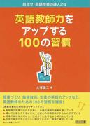 英語教師力をアップする100の習慣 (目指せ!英語授業の達人)