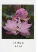 至高者の歌 綜合ヨガ バガヴァッド・ギータ 新改訂版
