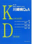 患者と家族のための川崎病Q&A 第5版