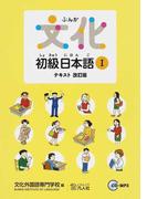 文化初級日本語Ⅰテキスト 改訂版