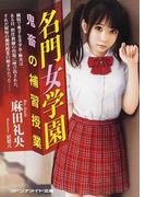 名門女学園 鬼畜の補習授業 (マドンナメイト文庫)(マドンナメイト)