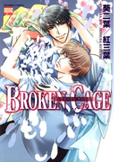 BROKEN CAGE(3)