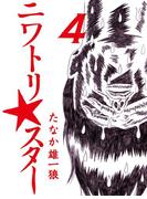 ニワトリ★スター (4)(文力スペシャル)