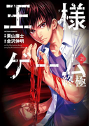 王様ゲーム 終極 2(アクションコミックス)