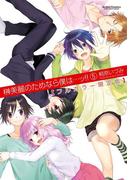 榊美麗のためなら僕は…ッ!! フルカラー限定版5(アクションコミックス)