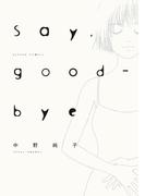 Say、good-bye(アクションコミックス)