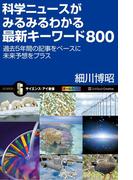 科学ニュースがみるみるわかる最新キーワード800(サイエンス・アイ新書)