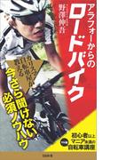アラフォーからのロードバイク(SB新書)