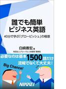 誰でも簡単 ビジネス英語(日経e新書)