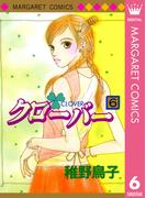 クローバー 6(マーガレットコミックスDIGITAL)