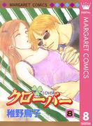 クローバー 8(マーガレットコミックスDIGITAL)