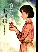【期間限定ポイント40倍】禎子の千羽鶴(戦争ノンフィクションシリーズ)