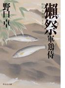 獺祭―軍鶏侍(祥伝社文庫)