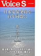 日米安保条約を百年同盟に【voice S】(Voice S)