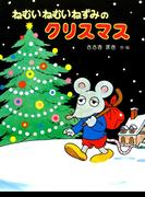 ねむいねむいねずみのクリスマス(ねむいねむいねずみシリーズ)