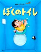 ぼくのトイレ(PHPわたしのえほん)