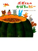 ポポくんのかぼちゃカレー(PHPにこにこえほん)