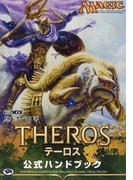 マジック:ザ・ギャザリングテーロス公式ハンドブック (ホビージャパンMOOK)(ホビージャパンMOOK)