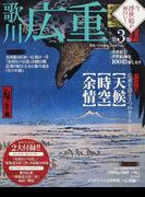 今、浮世絵が面白い! 浮世絵と浮世絵師を100倍楽しむ!! 第3巻 歌川広重 (Gakken Mook)(学研MOOK)
