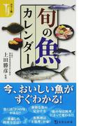 旬の魚カレンダー カラー版 (宝島社新書)(宝島社新書)