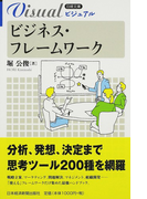 ビジュアルビジネス・フレームワーク (日経文庫)(日経文庫)