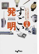 じつは身の回りにあふれている日本の「すごい」発明 (だいわ文庫)(だいわ文庫)