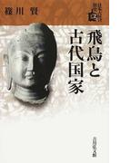 日本古代の歴史 2 飛鳥と古代国家