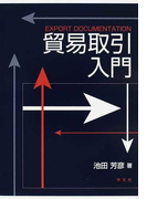 貿易取引入門 EXPORT DOCUMENTATION