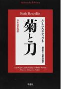 菊と刀 日本文化の型 (平凡社ライブラリー)(平凡社ライブラリー)
