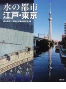 水の都市江戸・東京