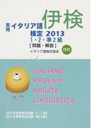 実用イタリア語検定1・2・準2級〈問題・解説〉 2012年秋季検定試験(1・2級)2013年春季検定試験(準2級) 2013